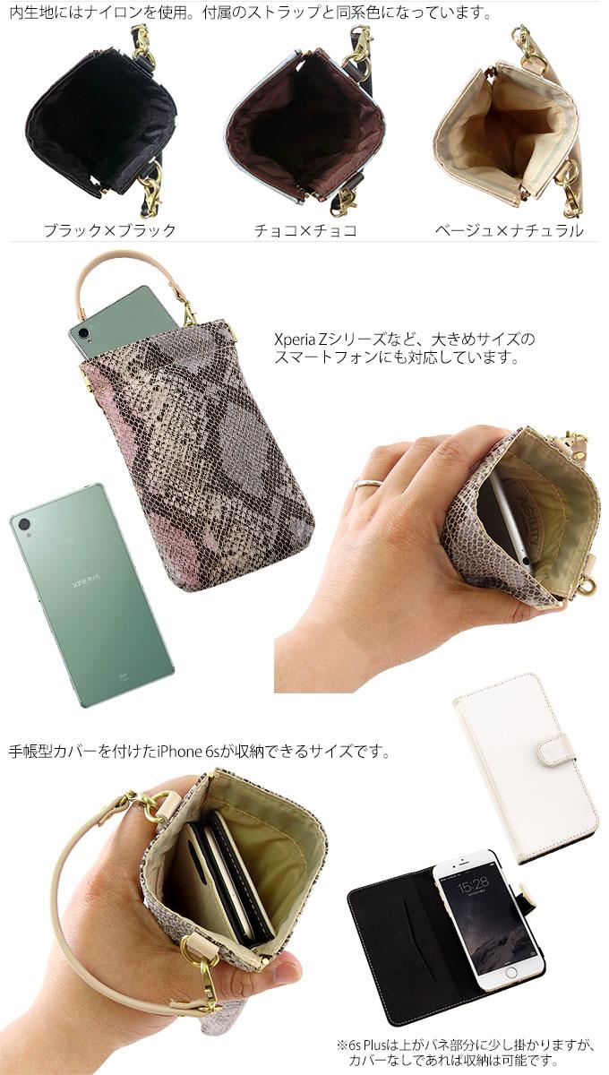 スマホポーチ スマートフォン ケース iPhone Xperia レザー 本革 日本製